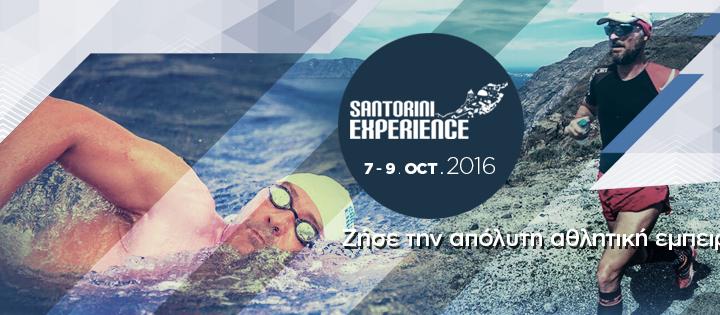 PriveeSantorini_SantoriniExperience01